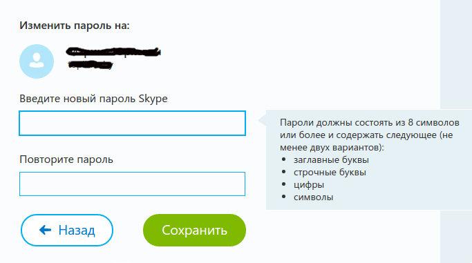 Как сделать логин и пароль на скайп